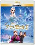 アナと雪の女王 MovieNEX 7月16日発売開始!ブルーレイ+DVD+デジタルコピー+MovieNEXワールドセット