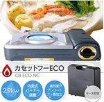 イワタニ カセットフーECO(エコ) ケース付き CB-ECO-NC
