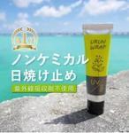 ウルンラップ UVクリーム:敏感肌でも使える刺激の少ない日焼け止め