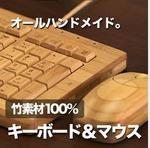 竹でできたパソコンキーボードがとってもオシャレ
