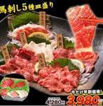 馬刺しの皿盛りタレ付き:お正月にちょっと贅沢!楽天で早割 送料無料