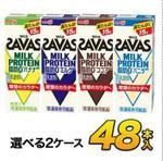 savas ミルクプロテインの値段は?